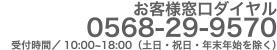 0568-29-9570